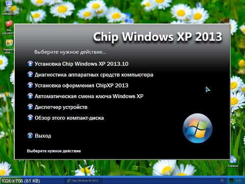 Chip XP 2013.10 CD (x86/RUS)