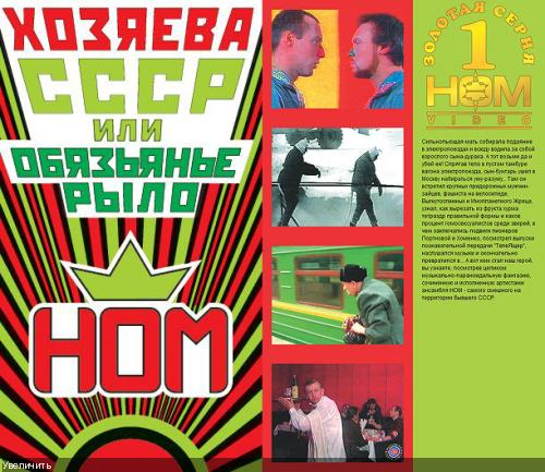 НОМ - Хозяева СССР, или обязьянье рыло / DVDRip / 1992 / 2012