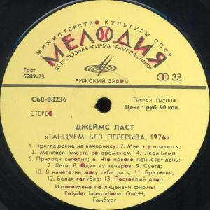Джеймс Ласт - Танцуем без перерыва (1976)