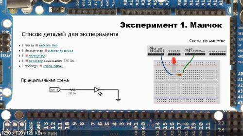 Практическая робототехника на платформе Arduino. Видеокурс (2013)