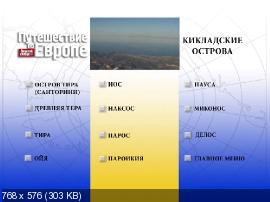 Путешествие по Европе. Выпуск №50: Киклады (2009) DVD5 R5