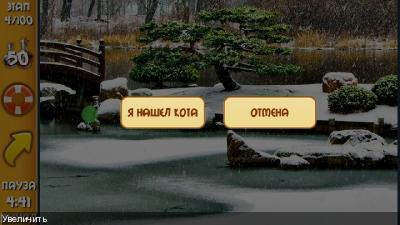 [Android] Котов поиск! - v1.0.3 (2014) [RUS]