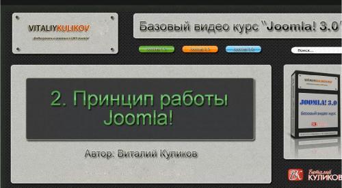 Joomla! 3.0. Базовый видеокурс