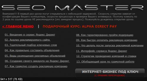 Alpha Seo Master. Видеокурс (2013)