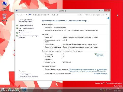 Windows 8.1 Pro x64 Update 9600.16610 Trimmed v.1.14 by Ducazen