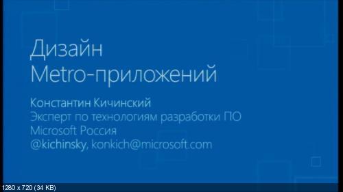 Обучающий видеокурс. Изучаем Windows 8 (2012-2013) TVRip
