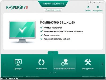 Касперский 2012 + ключ бесплатно (KIS)