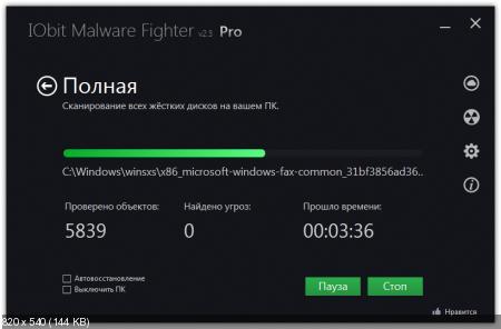 IObit Malware Fighter Pro 2.3.0 + Ключ