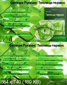 Теплица-термос (2012) Видеокурс