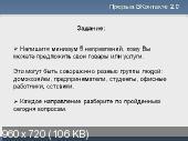 Прорыв ВКонтакте 2.0 (2014) Видеотренинг