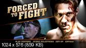 Боец поневоле / Forced to Fight (2011) DVD9