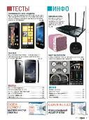 Журнал Computer Bild №8 (апрель 2014) PDF