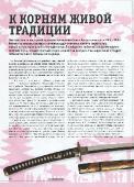Журнал Оружие №2 (2014) PDF
