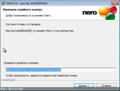 Ключ для НЕРО 11 Русский