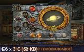 [Android] Таинственный Дневник 2 - Поиск Предметов (Возвращение на Остров) - v1.0.1 (2014) [RUS]