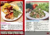 Золотая коллекция рецептов (№11, январь / 2015)