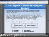 Основы сетей, сетевые операционные системы и практикум Wi - Fi (2013) Видеокурс