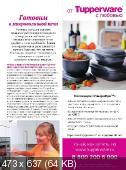 Про кухню (№3, март / 2015)