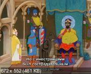 Песнь о Чудесной Оленихе [4 части из 4] (2002) DVDRip