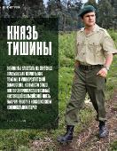 Playboy №3 Россия (Март) (2015) PDF