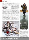 Рыбачьте с нами (№3, март / 2015)