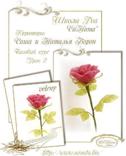Школа Роз. Выпуск Базового курса A8200e99f08785b1fc1532953cda622c