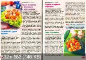 Золотая коллекция рецептов №31. Курица, гусь, индейка - готовим с фантазией (март2015) djvu