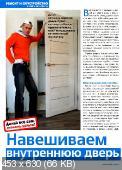 Сам себе мастер №3 (март /  2015)