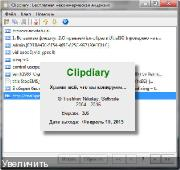 Clipdiary 3.6 Final RePack (& Portable) by Diakov