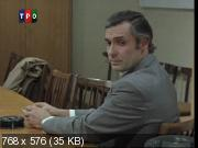 Надёжный человек (1975) DVB