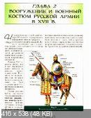 Царева - Униформа, оружие, награды Российской империи: От Михаила Романова до Николая II (2007)