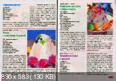 """Золотая коллекция рецептов №33/С. Пасха """"Боярская"""" и другие пасхальные угощения (март /  2015)"""