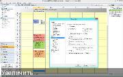 EssentialPIM Pro 6.06 RePack (& Portable) by KpoJIuK