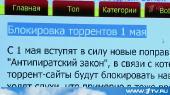Фрагмент новостей о блокировки сайтов. 21.00 [30.04] (2015) WEBRip