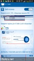 Folder Lock Pro 1.0.9