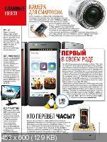 Computer Bild №10 (май 2015) PDF