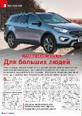 Автомир №20 (Май) (2015) PDF