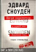Эдвард Сноуден и зоркий глаз Дядюшки Сэма