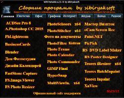 Сборник программ Portable v.23.10 by Sibiryak-Soft (2015/RUS)